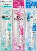 水性チャコペン(細)2色または消しペン♪