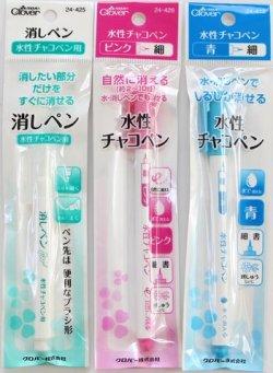 画像1: Clover水性チャコペン(細)2色または消しペン♪