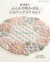 1月18日発売!!新刊「ふんわり咲かせる・花のアップリケキルト」販売中♪
