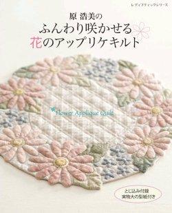 画像1: 新刊「ふんわり咲かせる・花のアップリケキルト」♪