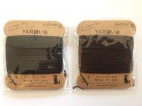 YAR縫い糸/黒、こげ茶
