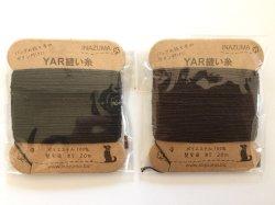 画像1: YAR縫い糸/黒、こげ茶