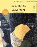 キルトジャパン/QUILTS JAPAN - 2020年7月号 夏