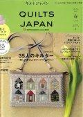 キルトジャパン 2021年4月号「春」Vol.185