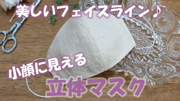 型紙 マスク